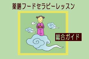 薬膳レッスン総合ガイド