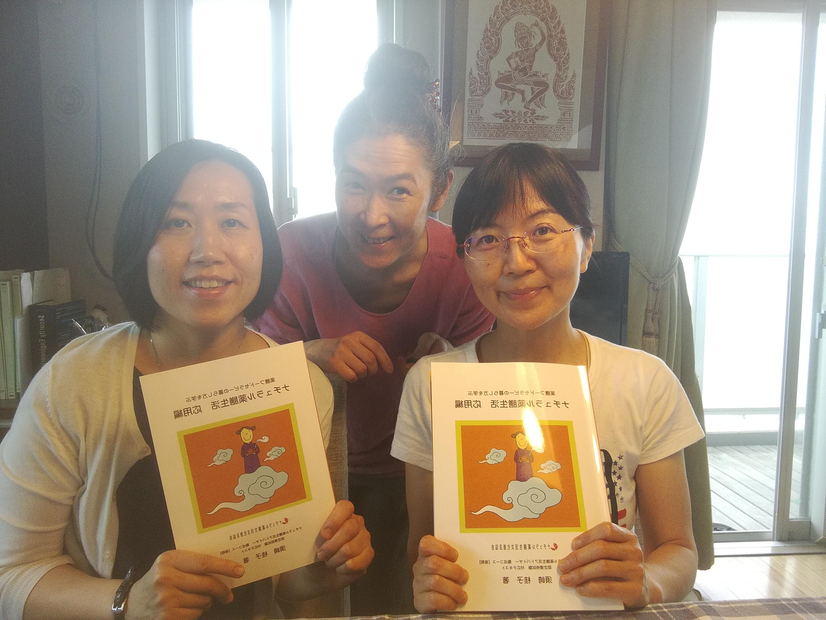 『ナチュラル薬膳生活応用編』新刊本を手に生徒さん達と記念撮影