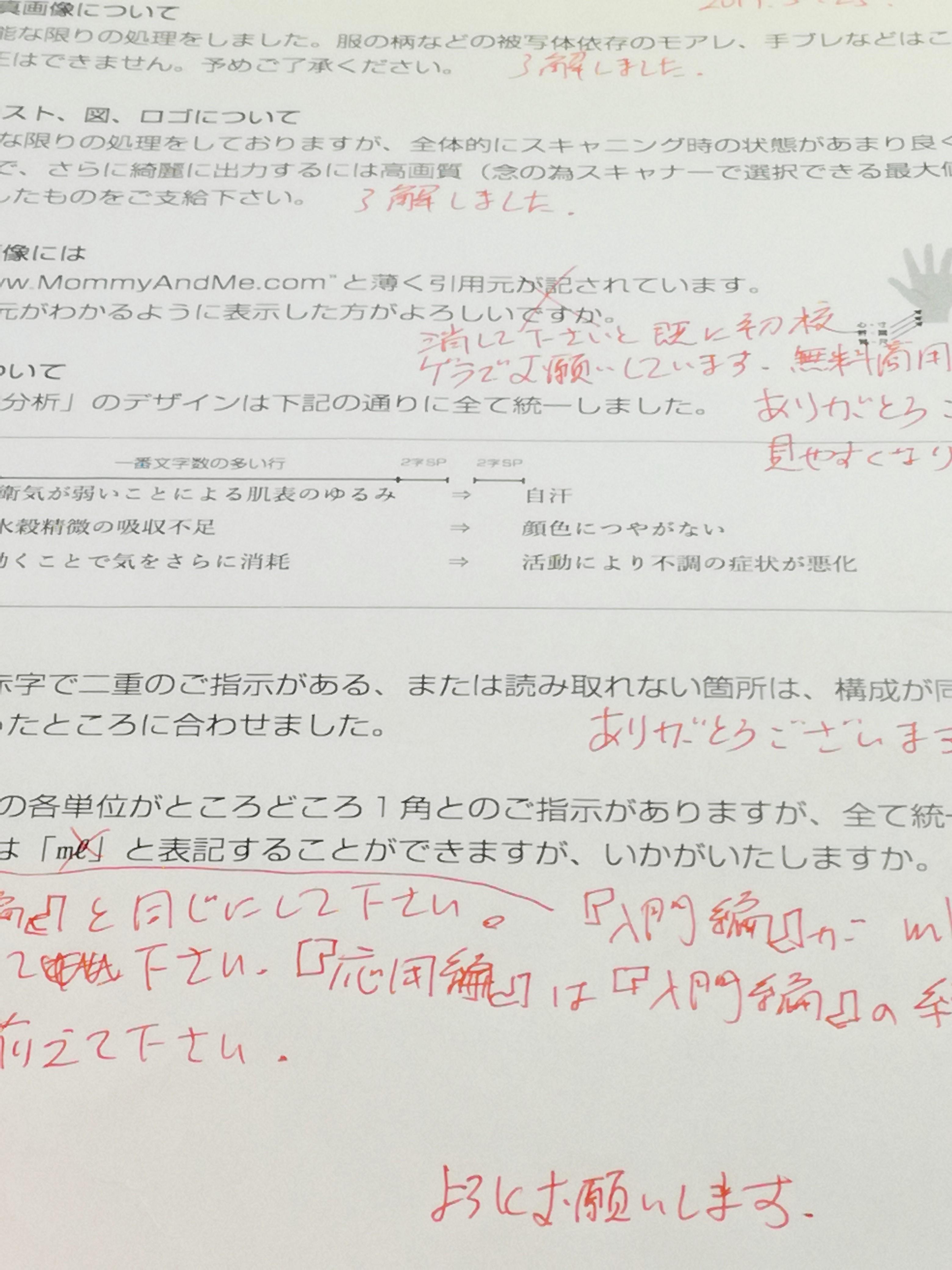『ナチュラル薬膳生活応用編』校正原稿