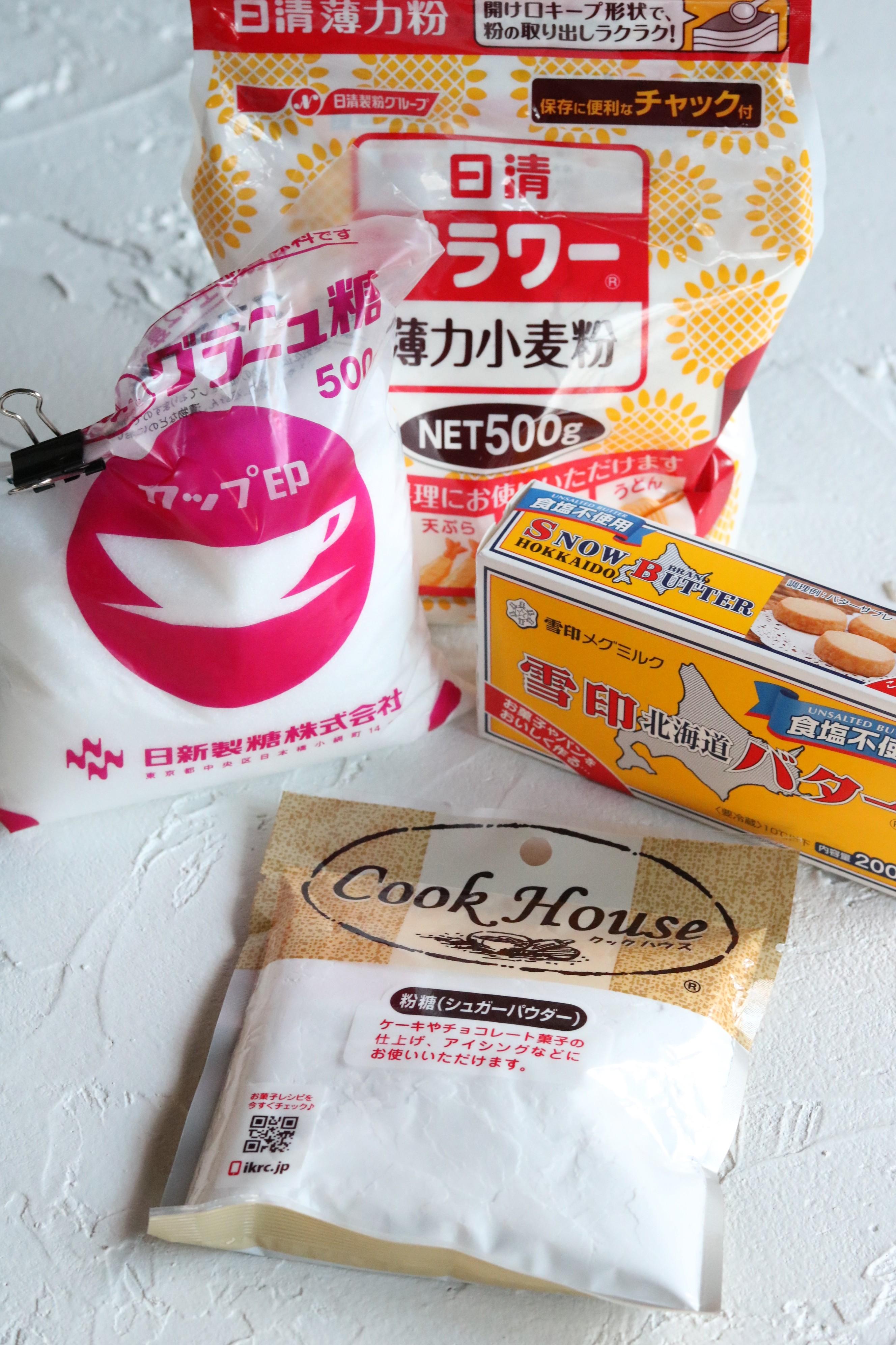 りんごのオンラインケーキレッスンの製菓材料