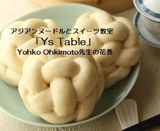出典:Yohko Ohkimoto先生の花巻