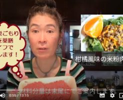 柑橘風味の米粉肉そぼろの動画