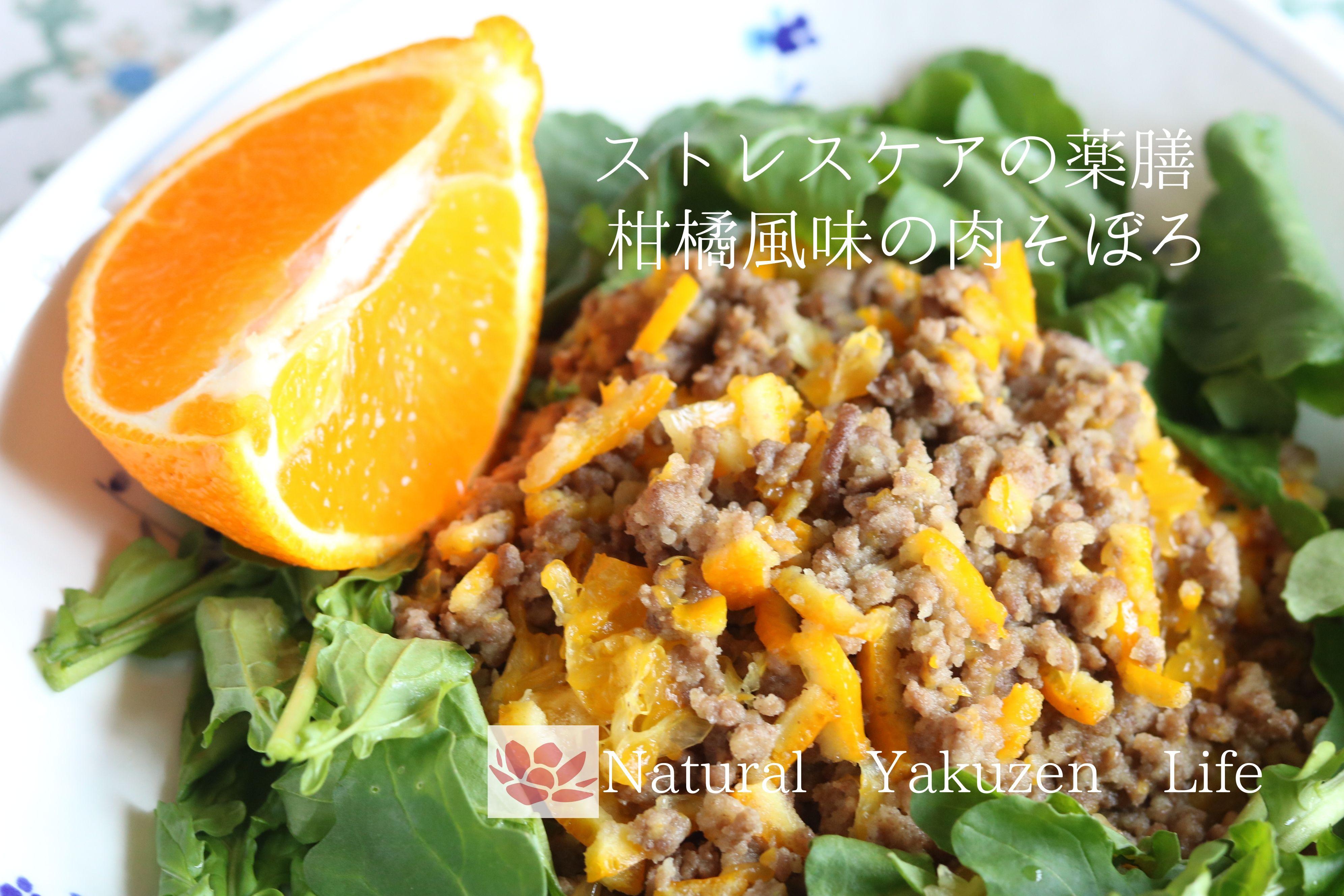 柑橘風味の米粉肉そぼろ