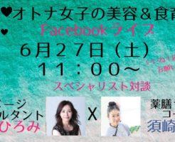 6月27日(土) 11:00~美容&薬膳ライフのスペシャリスト対談