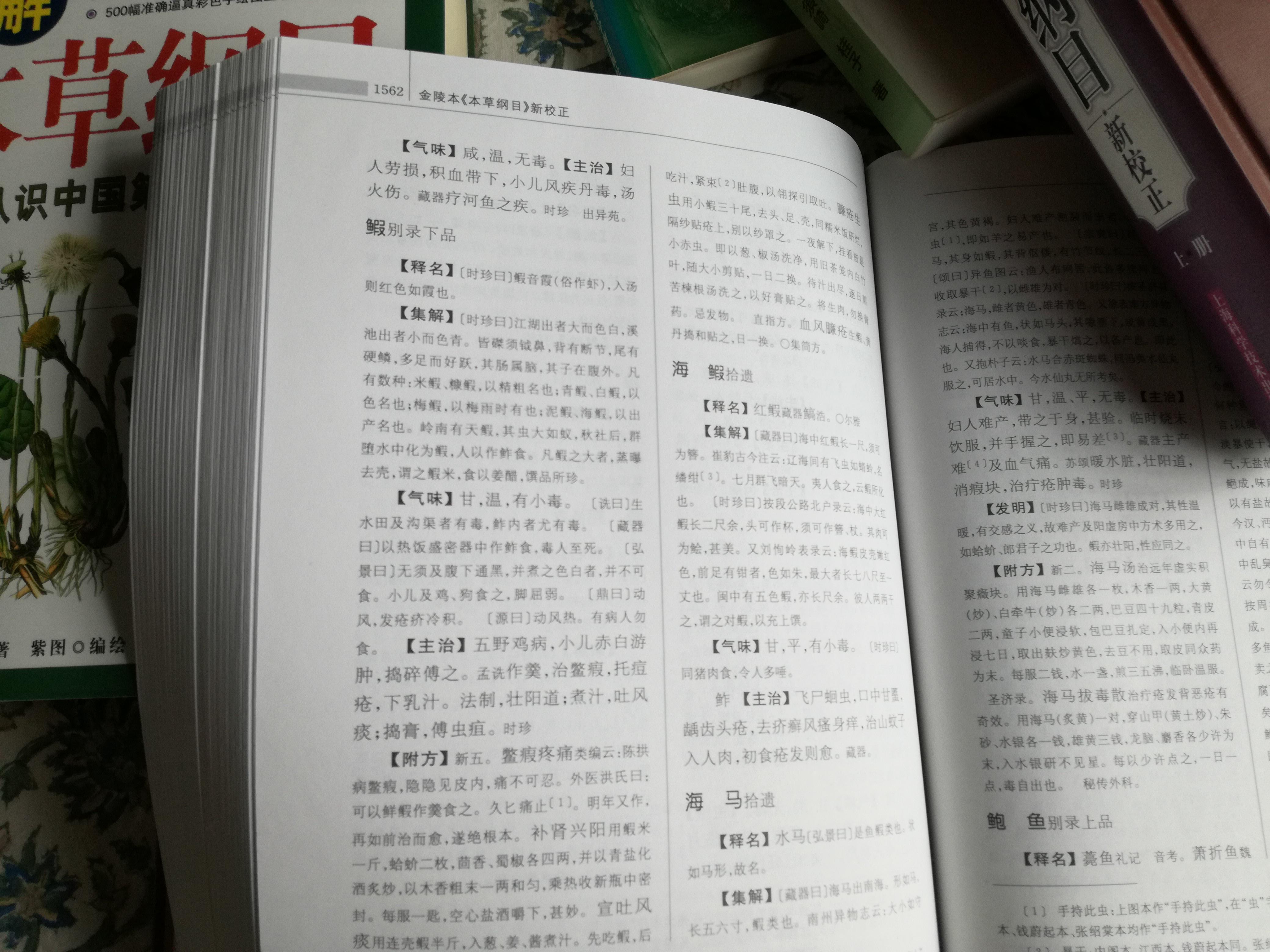 李時珍さんの『本草綱目』の海老の解説