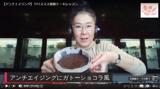 薬膳クリスマスケーキレッスンのオンラインイメージ