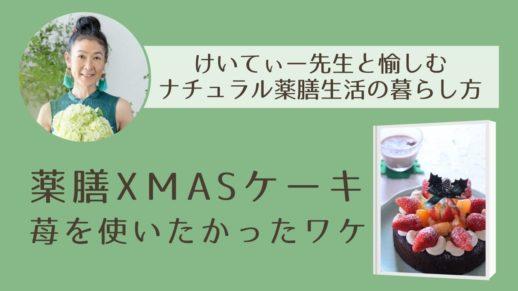 薬膳クリスマスケーキに苺を使いたかったワケ