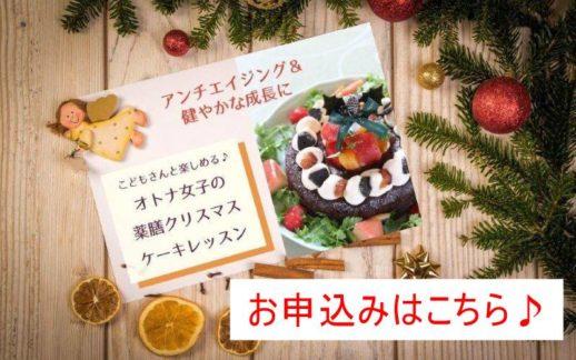 薬膳クリスマスケーキレッスンお申込み