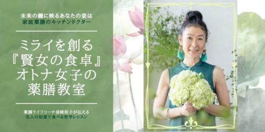 薬膳で賢女の食卓をつくるオトナ女子須崎桂子