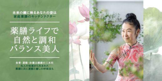 気功・太極拳・呼吸法・運動・休養のイメージ
