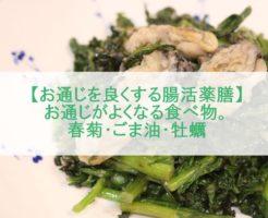 ごま香る春菊と牡蠣の炒めものアイキャッチ