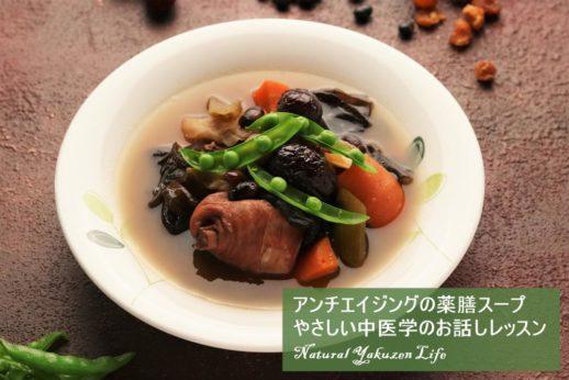 黒豆と龍眼の鶏もも肉スープ
