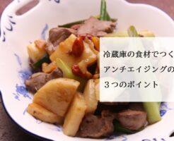 アイキャッチ山芋と豚ハツの枸杞酒炒め