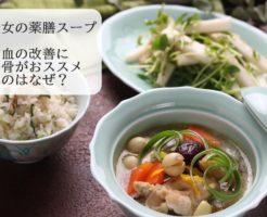 アイキャッチ柑橘風味の蓮子と棗の鶏骨スープ