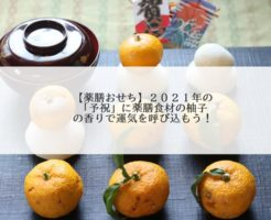 アイキャッチ柚子と鏡餅