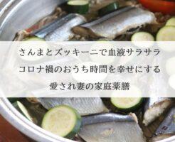 アイキャッチ秋刀魚とズッキーニ