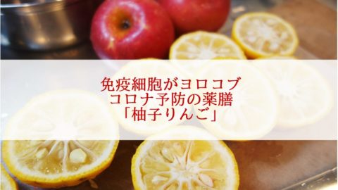 アイキャッチ切った柚子とりんご