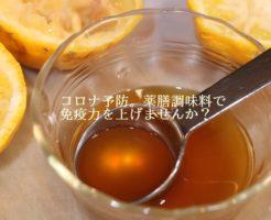 アイキャッチ柚子ポン酢