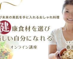 マクロ美イタリアン料理教室春原由子先生
